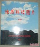 地质科技图片第三辑