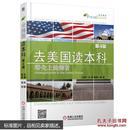 去美国读本科(第3版)