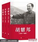 胡耀邦(全3册)