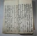 民国论语手稿