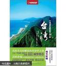 中国国家地理推荐之旅系列:台湾(第2版)