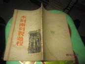 木刻画刻制过程  民国27年初版   实物图品见图   实物图  品自定  正版现货