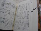 茶席的禅语大辞典/淡交社/2002年/951页厚本/收录5800点茶的禅语/800点墨迹写真有马赖底