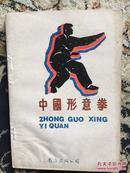 正版-中国形意拳(作者为李存义高足田鸿业亲传弟子)