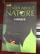 趣味科学:自然的故事