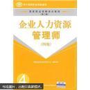 国家职业资格培训教程:企业人力资源管理师(4级)(第2版)