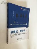(北大版报刊汉语教程系列)读报纸,学中文:中级汉语报刊阅读(上册)第2版【吴成年/主编】