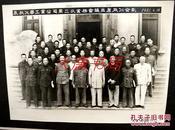老照片《永利化学工业公司第二次常务会议出席同仁合影 》1951.9.10天津