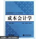 成本会计学(第3版)吴炳年,郑伦卉 立信会计出版社