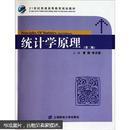 统计学原理(第2版)曹刚,李文新 上海财经大学出版社