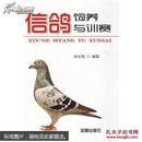 信鸽饲养与训练图书 赛鸽养殖技术书籍 信鸽饲养与训赛