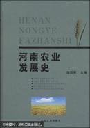 河南农业发展史