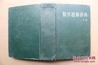 数学题解辞典 代数(1985年1版1印 精装本)
