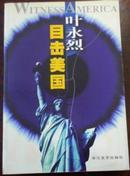 叶永烈目击美国