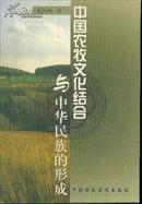 中国农牧文化结合与中华民族的形成