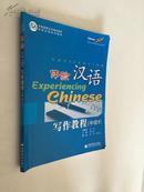 (中国国家汉办规划教材 体验汉语系列教材)体验汉语:写作教程(中级1)【总策划:刘援,主编:陈作宏】
