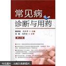 常见病诊断与用药(第2版)