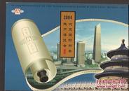 2004北京国际邮票钱币博览会纪念邮票封套.含4小连