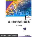 审计署计算机审计中级培训系列教材:计算机网络应用技术