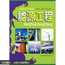 全新知识大搜索:能源工程