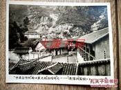 老照片《中美合作所两口最大的活棺材之一,渣滓洞监狱》重庆市美术公司摄制