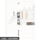 砖雕石刻(盖章)(中国古代建筑知识普及与传承系列丛书·中国古代建筑装饰五书1版1次)