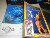 华夏地理2013.11(沉香)