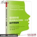 正版未拆封  情绪障碍跨诊断治疗的统一方案. 治疗师指南. Therapist Guide