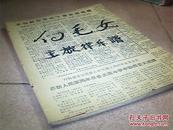 革命现代舞剧——白毛女(主旋律乐谱)【广西版】