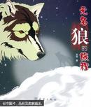无名狼的旅程