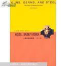 枪炮、病菌与钢铁 : 人类社会的命运