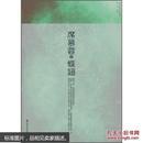 正版书  席慕蓉散文典藏版:蝶翅