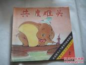 共度难关   二(米老鼠与小飞象系列故事画册) A11