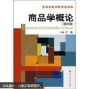 商品学概论(第4版)