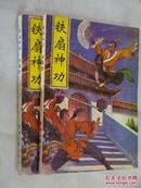 铁扇神功  全2册