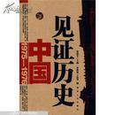 见证历史:中国1975-1976