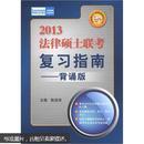 2013法律硕士联考复习指南(背诵版)