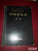 英德法俄汉物理学词典 A---M   N---Z   两本合售 (馆藏书)