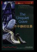 不平静的坟墓  【书虫·牛津英汉双语读物;4级(适合高一、高二年级)】