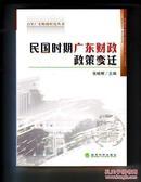 民国时期广东财政政策变迁
