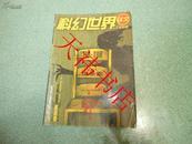 科幻世界2007年第7期(下半月版)