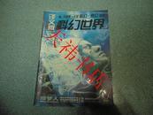 科幻世界(译文版)2007年第3期(下半月版)