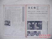 文革老报纸~ <人民日报>~~1973年2月2日---毛泽东主席会见黎德寿和阮维桢