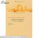 从加尔各答到北京 : 一名军官写于两地的日记