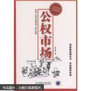 公权市场:中国市政公用事业特许经营
