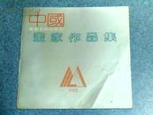 中国辽宁美术出版社画家作品集【1版1印2700册】