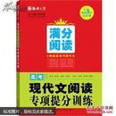 高考现代文阅读专项提分训练
