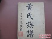《黃氏族譜》1959年 香港出版 有眾多國民黨政府要員題字 如陳誠