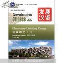 对外汉语长期进修教材·发展汉语:初级听力1(第2版)(套装共2册)(附光盘)