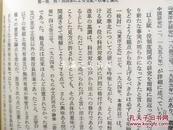 日文原版/明清社会经济史研究/精装/A5/546页/小山正明/1992年